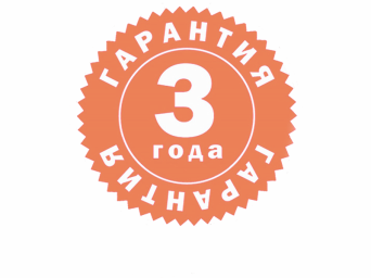 "<span style=""font-weight: bold;"">ГАРАНТИЯ  3 ГОДА </span>"